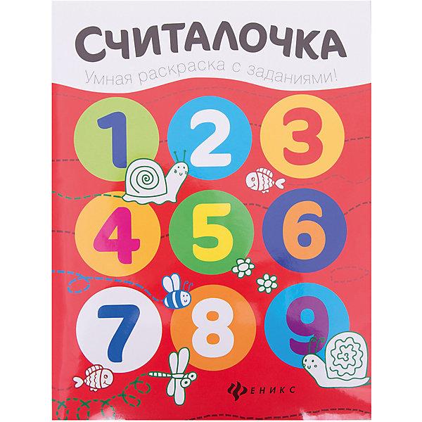 Считалочка: книжка-раскраскаРаскраски для детей<br>Характеристики:<br><br>• тип игрушки: книга;<br>• тип: развивающая и познавательная литература для дошкольников;<br>• возраст: от 0 лет;<br>• количество страниц: 16;<br>• материал: картон, бумага.<br>• составитель: Разумовская Ю.;<br>• художник:  Московка О. С.;<br>• вес: 62 гр;<br>• размер: 26х20х0,2 см;<br>• бренд: Fenix.<br><br> Книга «Считалочка: книжка-раскраска» подойдет для детей с самого раннего возраста. Красочная книжка понравится и мальчикам и девочкам – она позволит не только увлекательно, но и полезно проводить время. В серии находится несколько книжек, поэтому малыш может собрать все из их.<br><br>Раскрашивая картинки и выполняя интересные задания на каждой страничке, малыш научится считать, познакомится с буквами алфавита и геометрическими фигурами. Это подготовит его к дальнейшей учебе.<br><br>Книгу «Считалочка: книжка-раскраска» можно купить в нашем интернет-магазине.<br>Ширина мм: 260; Глубина мм: 200; Высота мм: 2; Вес г: 62; Возраст от месяцев: 0; Возраст до месяцев: 72; Пол: Унисекс; Возраст: Детский; SKU: 7339045;