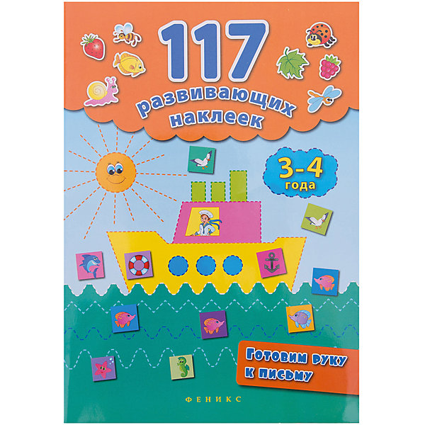 Готовим руку к письму. 3-4 годаПрописи<br>Характеристики:<br><br>• тип игрушки: книга;<br>• тип: развивающая и познавательная литература для дошкольников;<br>• возраст: от 3 лет;<br>• количество страниц: 16;<br>• материал: картон, бумага.<br>• автор: Смирнова Е. В.;<br>• вес: 90 гр;<br>• размер: 28,1х20х0,2 см;<br>• бренд: Fenix.<br><br> Книга «Готовим руку к письму. 3-4 года» подойдет для детей от трех лет. Красочная книжка понравится и мальчикам и девочкам – она позволит не только увлекательно, но и полезно проводить время. <br><br>Данная книга поможет  ребенку научиться рисовать различные типы линий и простые узоры, а также потренироваться рисовать предметы по клеточкам. Книга содержит простые и интересные задания для развития воображения, логики, мышления и мелкой моторики кисти.<br><br>Ответ на каждое задание дети смогут найти среди 117 наклеек, содержащихся в каждой книге. Издание предназначено для совместной работы детей в возрасте от трех лет с родителями.<br><br>Книгу «Готовим руку к письму. 3-4 года» можно купить в нашем интернет-магазине.<br><br>Ширина мм: 281<br>Глубина мм: 199<br>Высота мм: 2<br>Вес г: 90<br>Возраст от месяцев: 0<br>Возраст до месяцев: 72<br>Пол: Унисекс<br>Возраст: Детский<br>SKU: 7339046