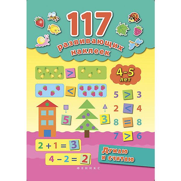 Думаю и считаю. 4-5 летПособия для обучения счёту<br>Характеристики:<br><br>• тип игрушки: книга;<br>• тип: развивающая и познавательная литература для дошкольников;<br>• возраст: от 4 лет;<br>• количество страниц: 16;<br>• материал: картон, бумага;<br>• автор: Смирнова Е. В.;<br>• художник: Егорова Т. С.,  Кузьменко А. О.,  Смирнова Е. В.;<br>• вес: 84 гр;<br>• размер: 28,1х20х0,2 см;<br>• бренд: Fenix.<br><br> Книга «Думаю и считаю. 4-5 лет» подойдет для детей от четырех лет. Красочная книжка понравится и мальчикам и девочкам – она позволит не только увлекательно, но и полезно проводить время. <br><br>Данная книга позволит ребенку вспомнить числа от 1 до 10 и основные геометрические фигуры, научиться измерять длину предметов с помощью линейки, сравнивать предметы и числа, решать простые примеры и задачи.<br><br>Книга содержит простые и интересные задания для развития воображения, логики, мышления и мелкой моторики кисти. Ответ на каждое задание дети смогут найти среди 117 наклеек, содержащихся в каждой книге. Издание предназначено для совместной работы детей в возрасте от четырех лет с родителями.<br><br>Книгу «Думаю и считаю. 4-5 лет» можно купить в нашем интернет-магазине.<br>Ширина мм: 281; Глубина мм: 199; Высота мм: 2; Вес г: 85; Возраст от месяцев: 0; Возраст до месяцев: 72; Пол: Унисекс; Возраст: Детский; SKU: 7339047;