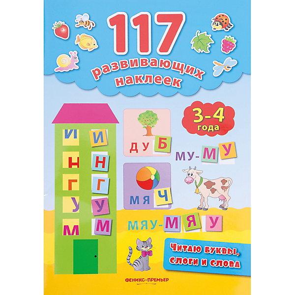 Читаю буквы,слоги и слова. 3-4 годаКниги для развития речи<br>Характеристики:<br><br>• тип игрушки: книга;<br>• тип: развивающая и познавательная литература для дошкольников;<br>• возраст: от 3 лет;<br>• количество страниц: 16;<br>• материал: картон, бумага;<br>• автор: Смирнова Е. В.;<br>• художник: Егорова Т. С., Кузьменко А. О., Смирнова Е. В.;<br>• вес: 84 гр;<br>• размер: 28,1х20х0,2 см;<br>• бренд: Fenix.<br><br> Книга «Читаю буквы, слоги и слова. 3-4 года» подойдет для детей от трех лет. Красочная книжка понравится и мальчикам и девочкам – она позволит не только увлекательно, но и полезно проводить время. <br><br>С этой книгой ребёнок выучит буквы русского алфавита, научится составлять из них слоги, потренируется читать слова, а также составлять их из наклеек. Книга содержит простые и интересные задания для развития воображения, логики, мышления, памяти и мелкой моторики кисти. <br><br>Ответ на каждое задание дети смогут найти среди 117 наклеек, содержащихся в каждой книге. Издание предназначено для совместной работы детей в возрасте от трех лет с родителями.<br><br>Книгу «Читаю буквы, слоги и слова. 3-4 года» можно купить в нашем интернет-магазине.<br>Ширина мм: 281; Глубина мм: 199; Высота мм: 2; Вес г: 85; Возраст от месяцев: 0; Возраст до месяцев: 72; Пол: Унисекс; Возраст: Детский; SKU: 7339050;