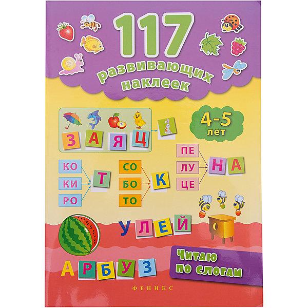 Читаю по слогам. 4-5 летАзбуки<br>Характеристики:<br><br>• тип игрушки: книга;<br>• тип: развивающая и познавательная литература для дошкольников;<br>• возраст: от 4 лет;<br>• количество страниц: 16;<br>• материал: картон, бумага;<br>• автор: Смирнова Е. В.;<br>• художник: Егорова Т. С., Кузьменко А. О., Смирнова Е. В.;<br>• вес: 84 гр;<br>• размер: 28,1х20х0,2 см;<br>• бренд: Fenix.<br><br> Книга «Читаю по слогам. 4-5 лет» подойдет для детей от четырех лет. Красочная книжка понравится и мальчикам и девочкам – она позволит не только увлекательно, но и полезно проводить время. <br><br>С этой книгой ваш ребенок повторит буквы русского алфавита, потренируется составлять слова из слогов, а предложения - из слов с помощью рисунков и наклеек и, конечно, читать по слогам слова и предложения.<br><br>Книга содержит простые и интересные задания для развития воображения, логики, мышления, памяти и мелкой моторики кисти. Ответ на каждое задание дети смогут найти среди 117 наклеек, содержащихся в каждой книге. Издание предназначено для совместной работы детей в возрасте от четырех лет с родителями.<br><br>Книгу «Читаю по слогам. 4-5 лет» можно купить в нашем интернет-магазине.<br>Ширина мм: 280; Глубина мм: 199; Высота мм: 2; Вес г: 84; Возраст от месяцев: 0; Возраст до месяцев: 72; Пол: Унисекс; Возраст: Детский; SKU: 7339051;