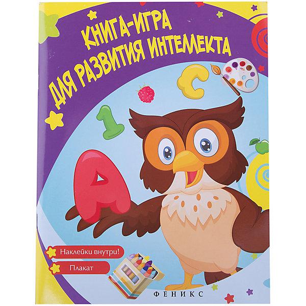 Книга-игра для развития интеллектаКниги для развития мышления<br>Характеристики:<br><br>• тип игрушки: книга;<br>• возраст: от 0 лет; <br>• автор: Белых В. А.;<br>• материал: картон, бумага;<br>• количество страниц: 48;<br>• вес: 210 гр;<br>• размер: 26х20х0,5 см;<br>• бренд: Fenix.<br><br>Книга «Книга-игра для развития интеллекта» - это издание, которое по большей части станет отличным приобретением для детей любого возраста. Такое издание может стать отличным дополнением к занятиям в школе или детском саду и даже дома.<br><br>Как развить познавательные способности малыша и научить его думать самостоятельно? Ответить на эти вопросы вам поможет наша книга. Выполняя задания, ребенок разовьёт не только логическое мышление, но и зрительное и слуховое восприятие, произвольное внимание и память, расширит словарный запас и потренирует связную речь. Он научится рассуждать и анализировать, сравнивать и обобщать, выявлять закономерности и делать умозаключения. А яркие наклейки и игра-плакат помогут сделать процесс обучения интересным и увлекательным. Работа с наклейками разовьёт мелкую моторику и координацию движений рук. Объясните ребенку, что задания можно выполнять, используя наклейки. Игра-плакат пригодится для развития зрительного восприятия и произвольного внимания. Предложите ребёнку найти картинки, расположенные на поле плаката. Попросите его придумать предложение или короткий рассказ по картинке. Если в игре участвуют несколько детей, сочинять можно поочерёдно. <br><br>Книги серии будут полезны воспитателям дошкольных образовательных учреждений, гувернерам и родителям для занятий с детьми как в детском саду, так и дома.<br><br>Книгу «Книга-игра для развития интеллекта» можно купить в нашем интернет-магазине.<br>Ширина мм: 260; Глубина мм: 200; Высота мм: 5; Вес г: 210; Возраст от месяцев: 0; Возраст до месяцев: 72; Пол: Унисекс; Возраст: Детский; SKU: 7339056;