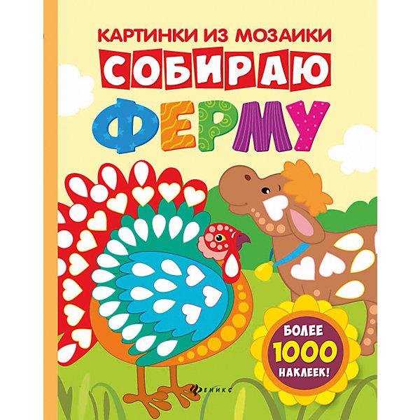 Собираю ферму: книга-картинкаКнижки с наклейками<br>Характеристики:<br><br>• тип игрушки: книга;<br>• тип: развивающая и познавательная литература для дошкольников;<br>• возраст: от 0 лет;<br>• количество страниц: 16;<br>• материал: картон, бумага;<br>• автор: Разумовская Юлия;<br>• вес: 125 гр;<br>• размер: 26х20х0,2 см;<br>• бренд: Fenix.<br><br>Книга «Собираю ферму: книга-картинка»  - это серия книг для дошкольников. Книжка предназначена для занятий с малышами с раннего возраста.  В ней находится более 1000 ярких геометрических наклеек для создания мозаичных картин.  Ребенку самому или с помощью родителей стоит приклеивать их и украшать картинки с животными фермы. <br><br>Книгу «Собираю ферму: книга-картинка» можно купить в нашем интернет-магазине.<br>Ширина мм: 260; Глубина мм: 201; Высота мм: 2; Вес г: 125; Возраст от месяцев: 0; Возраст до месяцев: 72; Пол: Унисекс; Возраст: Детский; SKU: 7339065;