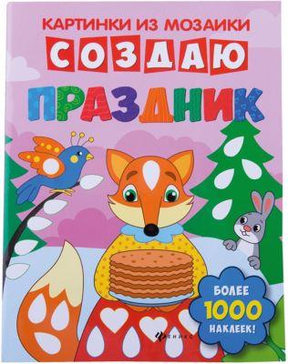 Fenix Создаю праздник: книга-картинка