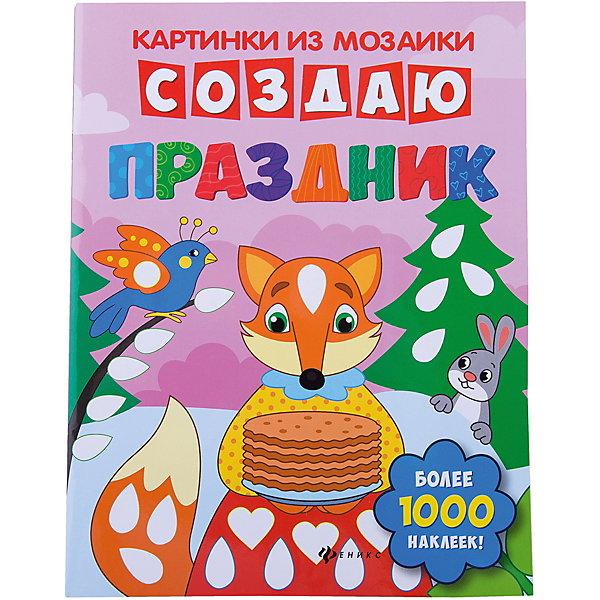 Создаю праздник: книга-картинкаКнижки с наклейками<br>Характеристики:<br><br>• тип игрушки: книга;<br>• тип: развивающая и познавательная литература для дошкольников;<br>• возраст: от 0 лет;<br>• количество страниц: 16;<br>• материал: картон, бумага;<br>• автор: Разумовская Юлия;<br>• вес: 125 гр;<br>• размер: 26х20х0,2 см;<br>• бренд: Fenix.<br><br>Книга «Создаю праздник: книга-картинка»  - это серия книг для дошкольников. Книжка предназначена для занятий с малышами с раннего возраста.  В ней находится более 1000 ярких геометрических наклеек для создания мозаичных картин.  Ребенку самому или с помощью родителей стоит приклеивать их и украшать картинки с веселыми праздниками. <br><br>Книгу «Создаю праздник: книга-картинка» можно купить в нашем интернет-магазине.<br>Ширина мм: 260; Глубина мм: 201; Высота мм: 2; Вес г: 125; Возраст от месяцев: 0; Возраст до месяцев: 72; Пол: Унисекс; Возраст: Детский; SKU: 7339066;