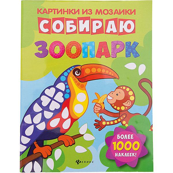 Собираю зоопарк: книга-картинкаКнижки с наклейками<br>Характеристики:<br><br>• тип игрушки: книга;<br>• тип: развивающая и познавательная литература для дошкольников;<br>• возраст: от 0 лет;<br>• количество страниц: 16;<br>• материал: картон, бумага;<br>• автор: Разумовская Юлия;<br>• вес: 125 гр;<br>• размер: 26х20х0,2 см;<br>• бренд: Fenix.<br><br>Книга «Собираю зоопарк: книга-картинка»  - это серия книг для дошкольников. Книжка предназначена для занятий с малышами с раннего возраста.  В ней находится более 1000 ярких геометрических наклеек для создания мозаичных картин.  Ребенку самому или с помощью родителей стоит приклеивать их и украшать картинки с животными.<br><br>Книгу «Собираю зоопарк: книга-картинка» можно купить в нашем интернет-магазине.<br>Ширина мм: 260; Глубина мм: 201; Высота мм: 2; Вес г: 126; Возраст от месяцев: 0; Возраст до месяцев: 72; Пол: Унисекс; Возраст: Детский; SKU: 7339068;