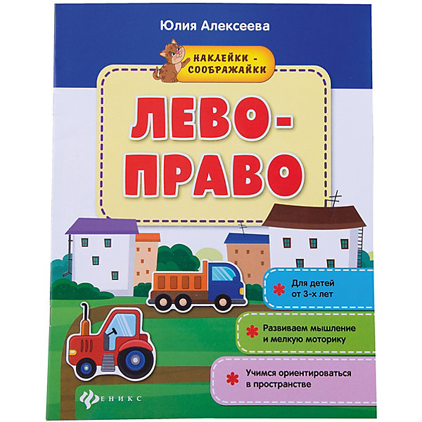 Лево-право: книжка с наклейкамиКнижки с наклейками<br>Характеристики:<br><br>• тип игрушки: книга;<br>• тип: развивающая и познавательная литература для дошкольников;<br>• возраст: от 3 лет;<br>• количество страниц: 8;<br>• материал: картон, бумага;<br>• автор: Алексеева Ю.;<br>• художник: Таширова Ю.;<br>• вес: 52 гр;<br>• размер: 25,8х20х0,1 см;<br>• бренд: Fenix.<br><br>Книга «Лево-право: книжка с наклейками»  - это серия книг для дошкольников. Книжка предназначена для занятий с малышами от  трех лет и старше. В книгах серии прорабатываются навык ориентации в пространстве (право-лево, верх-низ); логическое мышление, поиск общего и различного (найди отличия, спрячь лишнее). <br><br>Используя наклейки для выполнения заданий, малыш не только тренирует мелкую моторику, но и лучше запоминает полученную информацию. Автор книги Юлия Алексеева - мама, педагог и создатель авторской методики «ЯСАМ». Можно собрать всю серию для занятий с детьми. <br><br>Книгу «Лево-право: книжка с наклейками» можно купить в нашем интернет-магазине.<br>Ширина мм: 258; Глубина мм: 200; Высота мм: 1; Вес г: 52; Возраст от месяцев: 0; Возраст до месяцев: 72; Пол: Унисекс; Возраст: Детский; SKU: 7339069;