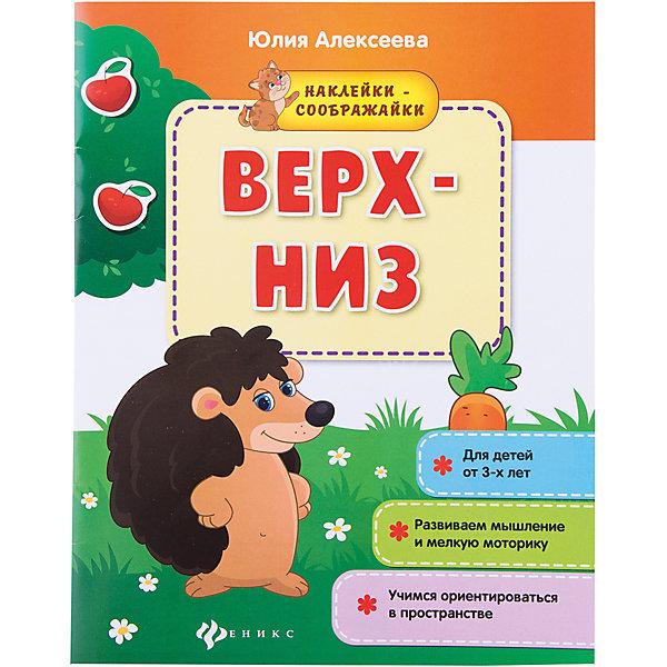 Верх-низ: книжка с наклейкамиКнижки с наклейками<br>Характеристики:<br><br>• тип игрушки: книга;<br>• тип: развивающая и познавательная литература для дошкольников;<br>• возраст: от 3 лет;<br>• количество страниц: 8;<br>• материал: картон, бумага;<br>• автор: Алексеева Ю.;<br>• художник: Таширова Ю.;<br>• вес: 52 гр;<br>• размер: 25,8х20х0,1 см;<br>• бренд: Fenix.<br><br>Книга «Верх-низ: книжка с наклейками»  - это серия книг для дошкольников. Книжка предназначена для занятий с малышами от  трех лет и старше. В книгах серии прорабатываются навык ориентации в пространстве (право-лево, верх-низ); логическое мышление, поиск общего и различного (найди отличия, спрячь лишнее). <br><br>Используя наклейки для выполнения заданий, малыш не только тренирует мелкую моторику, но и лучше запоминает полученную информацию. Автор книги Юлия Алексеева - мама, педагог и создатель авторской методики «ЯСАМ». Можно собрать всю серию для занятий с детьми. <br><br>Книгу «Верх-низ: книжка с наклейками» можно купить в нашем интернет-магазине.<br><br>Ширина мм: 258<br>Глубина мм: 200<br>Высота мм: 1<br>Вес г: 52<br>Возраст от месяцев: 0<br>Возраст до месяцев: 72<br>Пол: Унисекс<br>Возраст: Детский<br>SKU: 7339072