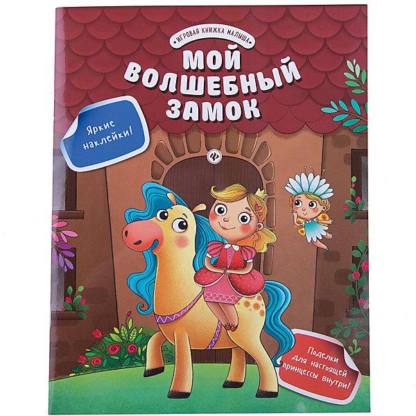 Мой волшебный замокКнижки с наклейками<br>Характеристики:<br><br>• тип игрушки: книга;<br>• тип: развивающая и познавательная литература для дошкольников;<br>• возраст: от 0 лет;<br>• количество страниц: 24;<br>• материал: картон, бумага;<br>• автор: Разумовская Ю.;<br>• вес: 94 гр;<br>• размер: 26х20х0,2 см;<br>• бренд: Fenix.<br><br>Книга «Мой волшебный замок»  познакомит малыша с принцессой Мелитой и ее удивительным миром. Из книги ребенок узнает много интересного о жизни в волшебном замке и научится прилежным манерам, какими обладает настоящая принцесса.<br><br>К тому же, это не просто книжка с увлекательной историей, а игровое пособие, в котором малыш найдет множество красочных наклеек, поделок для творчества и замечательных заданий. Из всех аксессуаров предлагается создать красивую диадему, рамку для фотографии, маски для бала и сундучок для драгоценностей, которые дополнят игровой сюжет.<br><br>Книгу «Мой волшебный замок» можно купить в нашем интернет-магазине.<br>Ширина мм: 260; Глубина мм: 201; Высота мм: 2; Вес г: 94; Возраст от месяцев: 0; Возраст до месяцев: 72; Пол: Унисекс; Возраст: Детский; SKU: 7339073;