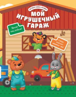 Fenix Мой игрушечный гараж
