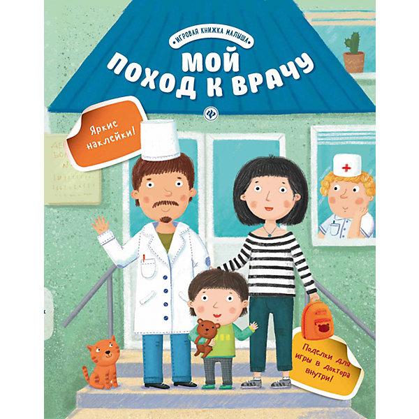 Купить Мой поход к врачу, Fenix, Россия, Унисекс