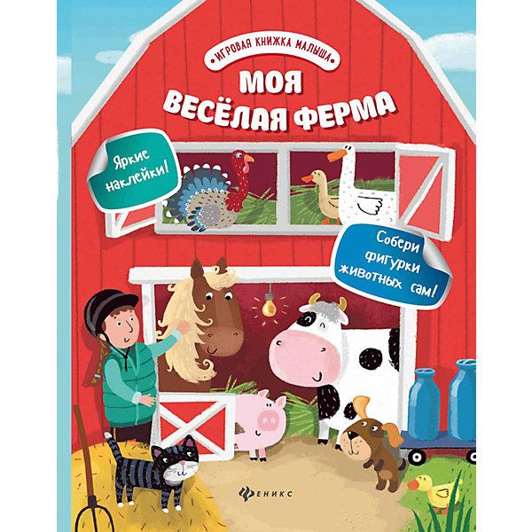 Моя веселая фермаКнижки с наклейками<br>Характеристики:<br><br>• тип игрушки: книга;<br>• тип: развивающая и познавательная литература для дошкольников;<br>• возраст: от 0 лет;<br>• количество страниц: 24;<br>• материал: картон, бумага;<br>• автор: Разумовская Ю.;<br>• вес: 94 гр;<br>• размер: 26х20х0,2 см;<br>• бренд: Fenix.<br><br>Книга «Моя веселая ферма»  порадует вас и ваших деток множеством ярких наклеек, игровых заданий, а также наличием поделок для творчества. Она познакомит детишек с домашними животными, расскажет о том, какие у них домики, где чей малыш, и как заботятся о животных на ферме. Смастерите из бумаги коровку, лошадку, свинку, козочку, котика, собачку и играйте в весёлую ферму.<br><br>Это не просто книжка с увлекательной историей, а игровое пособие, которое надолго увлечет малыша. Большая серия включает в себя много видов книжек. Можно собрать целую коллекцию.<br>Книгу «Моя веселая ферма» можно купить в нашем интернет-магазине.<br><br>Ширина мм: 260<br>Глубина мм: 201<br>Высота мм: 2<br>Вес г: 94<br>Возраст от месяцев: 0<br>Возраст до месяцев: 72<br>Пол: Унисекс<br>Возраст: Детский<br>SKU: 7339076