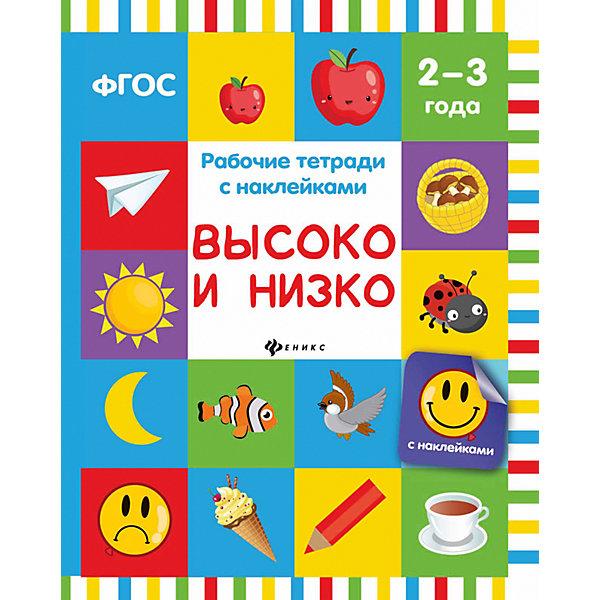 Высоко и низко: рабочая тетрадьТесты и задания<br>Характеристики:<br><br>• тип игрушки: рабочая тетрадь;<br>• тип: развивающая и познавательная литература для дошкольников;<br>• возраст: от 2 лет;<br>• количество страниц: 16;<br>• материал: картон, бумага;<br>• автор: Белых В. А.; <br>• вес: 70 гр;<br>• размер: 26,1х20х0,2 см;<br>• бренд: Fenix.<br><br>Книга «Высоко и низко: рабочая тетрадь»  подойдет для занятий с дошкольниками. Эта книжка с занимательными заданиями предназначена для развития детей 2-3 лет. Занимаясь по этой книжке, вы сможете в доступной и занимательной форме познакомить малыша с противоположными понятиями. <br><br>А также развить внимание, восприятие и мышление ребенка. Объясните малышу, как нужно выполнять каждое задание. Помогите найти необходимую наклейку, покажите, куда ее нужно наклеить. Для выполнения некоторых заданий малышу потребуется карандаш. Не забывайте похвалить малыша за удачно выполненную работу. <br><br>Книгу «Высоко и низко: рабочая тетрадь» можно купить в нашем интернет-магазине.<br><br>Ширина мм: 261<br>Глубина мм: 200<br>Высота мм: 2<br>Вес г: 69<br>Возраст от месяцев: 0<br>Возраст до месяцев: 72<br>Пол: Унисекс<br>Возраст: Детский<br>SKU: 7339081