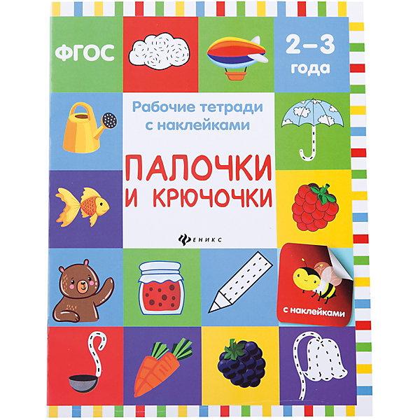 Палочки и крючочки: рабочая тетрадьПрописи<br>Характеристики:<br><br>• тип игрушки: рабочая тетрадь;<br>• тип: развивающая и познавательная литература для дошкольников;<br>• возраст: от 2 лет;<br>• количество страниц: 16;<br>• материал: картон, бумага;<br>• автор: Белых В. А.; <br>• вес: 70 гр;<br>• размер: 26,1х20х0,2 см;<br>• бренд: Fenix.<br><br>Книга «Палочки и крючочки: рабочая тетрадь»  подойдет для занятий с дошкольниками. Эта книжка с занимательными заданиями предназначена для развития детей 2-3 лет. Занимаясь по этой книжке, вы сможете в доступной и занимательной форме развить мелкую моторику. <br><br>А также развить внимание, восприятие и мышление ребенка. Объясните малышу, как нужно выполнять каждое задание. Помогите найти необходимую наклейку, покажите, куда ее нужно наклеить. Для выполнения некоторых заданий малышу потребуется карандаш. Не забывайте похвалить малыша за удачно выполненную работу. <br><br>Книгу «Палочки и крючочки: рабочая тетрадь» можно купить в нашем интернет-магазине.<br>Ширина мм: 261; Глубина мм: 200; Высота мм: 2; Вес г: 69; Возраст от месяцев: 0; Возраст до месяцев: 72; Пол: Унисекс; Возраст: Детский; SKU: 7339085;