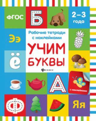Fenix Учим буквы: рабочая тетрадь