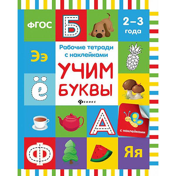 Учим буквы: рабочая тетрадьКниги для развития речи<br>Характеристики:<br><br>• тип игрушки: рабочая тетрадь;<br>• тип: развивающая и познавательная литература для дошкольников;<br>• возраст: от 2 лет;<br>• количество страниц: 16;<br>• материал: картон, бумага;<br>• автор: Белых В. А.; <br>• вес: 70 гр;<br>• размер: 26,1х20х0,2 см;<br>• бренд: Fenix.<br><br>Книга «Учим буквы: рабочая тетрадь»  подойдет для занятий с дошкольниками. Эта книжка с занимательными заданиями предназначена для развития детей 2-3 лет. Занимаясь по этой книжке, вы сможете в доступной и занимательной форме познакомить малыша с буквами, а также развить внимание, восприятие и мышление ребенка. <br><br>Объясните малышу, как нужно выполнять каждое задание. Помогите найти необходимую наклейку, покажите, куда ее нужно наклеить. Для выполнения некоторых заданий малышу потребуется карандаш. Не забывайте похвалить малыша за удачно выполненную работу. <br><br>Книгу «Учим буквы: рабочая тетрадь» можно купить в нашем интернет-магазине.<br><br>Ширина мм: 261<br>Глубина мм: 200<br>Высота мм: 2<br>Вес г: 69<br>Возраст от месяцев: 0<br>Возраст до месяцев: 72<br>Пол: Унисекс<br>Возраст: Детский<br>SKU: 7339086