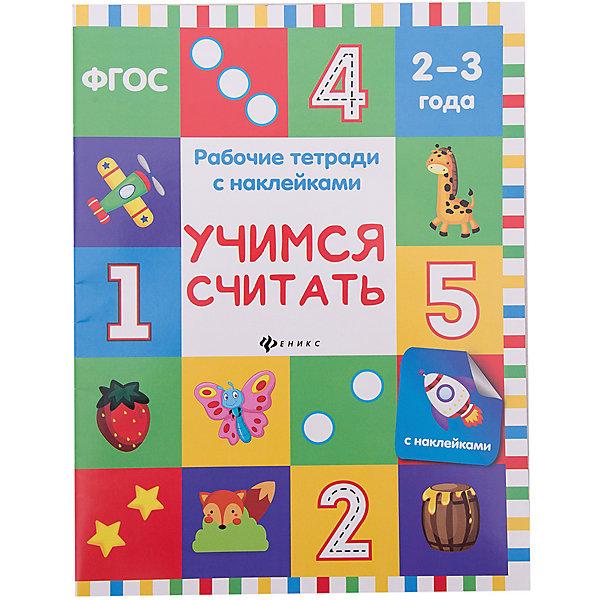 Учимся считать: рабочая тетрадьПособия для обучения счёту<br>Характеристики:<br><br>• тип игрушки: рабочая тетрадь;<br>• тип: развивающая и познавательная литература для дошкольников;<br>• возраст: от 2 лет;<br>• количество страниц: 16;<br>• материал: картон, бумага;<br>• автор: Белых В. А.; <br>• вес: 68 гр;<br>• размер: 26,1х20х0,2 см;<br>• бренд: Fenix.<br><br>Книга «Учимся считать: рабочая тетрадь»  подойдет для занятий с дошкольниками. Эта книжка с занимательными заданиями предназначена для развития детей 2-3 лет. Занимаясь по этой книжке, вы сможете в доступной и занимательной форме познакомить с цифрами, научить его считать. А также развить внимание, восприятие и мышление ребенка.<br><br>Объясните малышу, как нужно выполнять каждое задание. Помогите найти необходимую наклейку, покажите, куда ее нужно наклеить. Для выполнения некоторых заданий малышу потребуется карандаш. Не забывайте похвалить малыша за удачно выполненную работу. <br><br>Книгу «Учимся считать: рабочая тетрадь» можно купить в нашем интернет-магазине.<br><br>Ширина мм: 261<br>Глубина мм: 200<br>Высота мм: 2<br>Вес г: 69<br>Возраст от месяцев: 0<br>Возраст до месяцев: 72<br>Пол: Унисекс<br>Возраст: Детский<br>SKU: 7339087