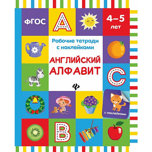 Английский алфавит: рабочая тетрадьИностранный язык<br>Характеристики:<br><br>• тип игрушки: рабочая тетрадь;<br>• тип: развивающая и познавательная литература для дошкольников;<br>• возраст: от 2 лет;<br>• количество страниц: 16;<br>• материал: картон, бумага;<br>• автор: Белых В. А.; <br>• вес: 68 гр;<br>• размер: 26,1х20х0,2 см;<br>• бренд: Fenix.<br><br>Книга «Английский алфавит: рабочая тетрадь»  подойдет для занятий с дошкольниками. Эта книжка с занимательными заданиями предназначена для развития детей 2-3 лет. Занимаясь по этой книжке, вы сможете в доступной и занимательной форме познакомить ребенка с английским алфавитом и словами. А также развить внимание, восприятие и мышление ребенка.<br><br>Объясните малышу, как нужно выполнять каждое задание. Помогите найти необходимую наклейку, покажите, куда ее нужно наклеить. Для выполнения некоторых заданий малышу потребуется карандаш. Не забывайте похвалить малыша за удачно выполненную работу. <br><br>Книгу «Английский алфавит: рабочая тетрадь» можно купить в нашем интернет-магазине.<br><br>Ширина мм: 260<br>Глубина мм: 200<br>Высота мм: 2<br>Вес г: 69<br>Возраст от месяцев: 0<br>Возраст до месяцев: 72<br>Пол: Унисекс<br>Возраст: Детский<br>SKU: 7339088