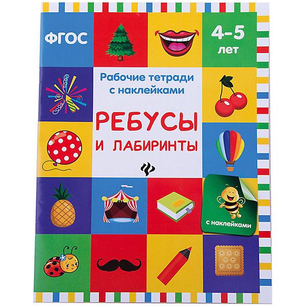 Ребусы и лабиринты: рабочая тетрадьВикторины и ребусы<br>Характеристики:<br><br>• тип игрушки: рабочая тетрадь;<br>• тип: развивающая и познавательная литература для дошкольников;<br>• возраст: от 2 лет;<br>• количество страниц: 16;<br>• материал: картон, бумага;<br>• автор: Белых В. А.; <br>• вес: 68 гр;<br>• размер: 26,1х20х0,2 см;<br>• бренд: Fenix.<br><br>Книга «Ребусы и лабиринты: рабочая тетрадь»  подойдет для занятий с дошкольниками. Эта книжка с занимательными заданиями предназначена для развития детей 2-3 лет. Занимаясь по этой книжке, вы сможете в доступной и занимательной форме потренироваться с малышом в умении разгадывать ребусы и головоломки.<br><br>Объясните малышу, как нужно выполнять каждое задание. Помогите найти необходимую наклейку, покажите, куда ее нужно наклеить. Для выполнения некоторых заданий малышу потребуется карандаш. Не забывайте похвалить малыша за удачно выполненную работу. <br><br>Книгу «Ребусы и лабиринты: рабочая тетрадь» можно купить в нашем интернет-магазине.<br>Ширина мм: 260; Глубина мм: 200; Высота мм: 2; Вес г: 69; Возраст от месяцев: 0; Возраст до месяцев: 72; Пол: Унисекс; Возраст: Детский; SKU: 7339089;