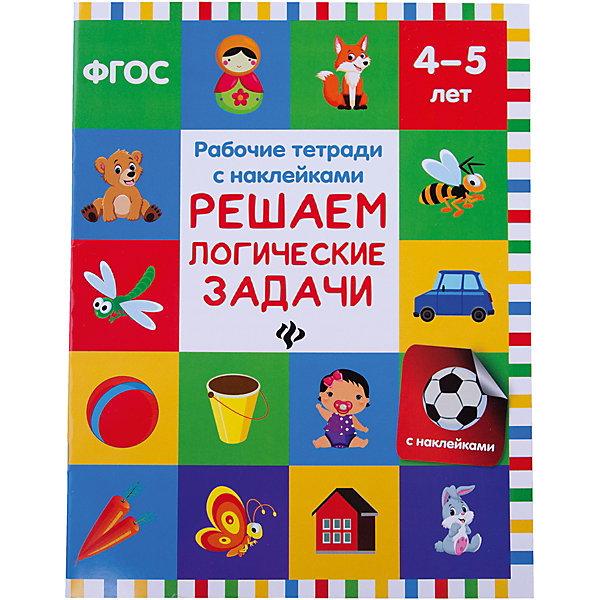 Решаем логические задачи: рабочая тетрадьТесты и задания<br>Характеристики:<br><br>• тип игрушки: рабочая тетрадь;<br>• тип: развивающая и познавательная литература для дошкольников;<br>• возраст: от 2 лет;<br>• количество страниц: 16;<br>• материал: картон, бумага;<br>• автор: Белых В. А.; <br>• вес: 68 гр;<br>• размер: 26,1х20х0,2 см;<br>• бренд: Fenix.<br><br>Книга «Решаем логические задачи: рабочая тетрадь»  подойдет для занятий с дошкольниками. Эта книжка с занимательными заданиями предназначена для развития детей 2-3 лет. Занимаясь по этой книжке, вы сможете в доступной и занимательной форме потренироваться с малышом в умении решать логические задачи. А также развить мелкую моторику, логику и внимательность.<br><br>Объясните малышу, как нужно выполнять каждое задание. Помогите найти необходимую наклейку, покажите, куда ее нужно наклеить. Для выполнения некоторых заданий малышу потребуется карандаш. Не забывайте похвалить малыша за удачно выполненную работу. <br><br>Книгу «Решаем логические задачи: рабочая тетрадь» можно купить в нашем интернет-магазине.<br>Ширина мм: 260; Глубина мм: 200; Высота мм: 2; Вес г: 69; Возраст от месяцев: 0; Возраст до месяцев: 72; Пол: Унисекс; Возраст: Детский; SKU: 7339090;