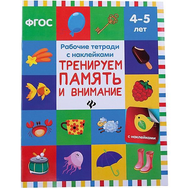 Тренируем память и внимание: рабочая тетрадьТесты и задания<br>Характеристики:<br><br>• тип игрушки: рабочая тетрадь;<br>• тип: развивающая и познавательная литература для дошкольников;<br>• возраст: от 4 лет;<br>• количество страниц: 16;<br>• материал: картон, бумага;<br>• автор: Белых В. А.; <br>• вес: 68 гр;<br>• размер: 26,1х20х0,2 см;<br>• бренд: Fenix.<br><br>Книга «Тренируем память и внимание: рабочая тетрадь»  подойдет для занятий с дошкольниками. Эта книжка с занимательными заданиями предназначена для развития детей от 4 лет. Занимаясь по этой книжке, вы сможете в доступной и занимательной форме развить память, внимание, восприятие и мышление ребенка.<br><br>Объясните малышу, как нужно выполнять каждое задание. Помогите найти необходимую наклейку, покажите, куда ее нужно наклеить. Для выполнения некоторых заданий малышу потребуется карандаш. Не забывайте похвалить малыша за удачно выполненную работу. <br><br>Книгу «Тренируем память и внимание: рабочая тетрадь» можно купить в нашем интернет-магазине.<br><br>Ширина мм: 260<br>Глубина мм: 200<br>Высота мм: 2<br>Вес г: 69<br>Возраст от месяцев: 0<br>Возраст до месяцев: 72<br>Пол: Унисекс<br>Возраст: Детский<br>SKU: 7339092