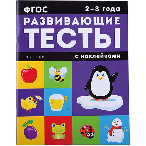 2-3 года: развивающие тестыТесты и задания<br>Характеристики:<br><br>• тип игрушки: книга;<br>• тип: развивающая и познавательная литература для дошкольников;<br>• возраст: от 2 лет;<br>• количество страниц: 32<br>• материал: картон, бумага;<br>• автор: Белых В. А.; <br>• художник: Шумская Софья;<br>• вес: 105 гр;<br>• размер: 26х20х0,2 см;<br>• бренд: Fenix.<br><br>Книга «2-3 года: развивающие тесты»  подойдет для занятий с дошкольниками. Это книга с тестовыми заданиями, при помощи которых можно проверить, соответствует ли развитие ребёнка и уровень его знаний по основным разделам программы возрастным нормам.<br><br>Объясните малышу задание, предоставьте возможность выполнить его самостоятельно. Помогите только в том случае, если ребенок испытывает значительные затруднения. Не забудьте во время выполнения заданий поддерживать положительный эмоциональный настрой, обязательно похвалите маленького ученика за старание.  Серия включает в себя несколько книг, для продуктивных занятий можно собрать целую коллекцию.<br><br>Книгу «2-3 года: развивающие тесты» можно купить в нашем интернет-магазине.<br>Ширина мм: 260; Глубина мм: 201; Высота мм: 2; Вес г: 105; Возраст от месяцев: 0; Возраст до месяцев: 72; Пол: Унисекс; Возраст: Детский; SKU: 7339095;