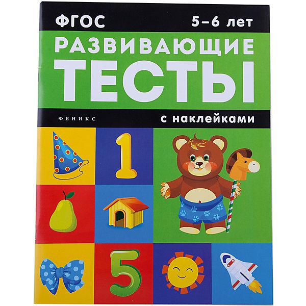 5-6 лет: развивающие тестыТесты и задания<br>Характеристики:<br><br>• тип игрушки: книга;<br>• тип: развивающая и познавательная литература для дошкольников;<br>• возраст: от 5 лет;<br>• количество страниц: 32<br>• материал: картон, бумага;<br>• автор: Белых В. А.; <br>• художник: Шумская Софья;<br>• вес: 105 гр;<br>• размер: 26х20х0,2 см;<br>• бренд: Fenix.<br><br>Книга «5-6 лет: развивающие тесты»  подойдет для занятий с дошкольниками. Это книга с тестовыми заданиями, при помощи которых можно проверить, соответствует ли развитие ребёнка и уровень его знаний по основным разделам программы возрастным нормам.<br><br>Объясните малышу задание, предоставьте возможность выполнить его самостоятельно. Помогите только в том случае, если ребенок испытывает значительные затруднения. Не забудьте во время выполнения заданий поддерживать положительный эмоциональный настрой, обязательно похвалите маленького ученика за старание.  Серия включает в себя несколько книг, для продуктивных занятий можно собрать целую коллекцию.<br><br>Книгу «5-6 лет: развивающие тесты» можно купить в нашем интернет-магазине.<br>Ширина мм: 260; Глубина мм: 201; Высота мм: 2; Вес г: 105; Возраст от месяцев: 0; Возраст до месяцев: 72; Пол: Унисекс; Возраст: Детский; SKU: 7339097;