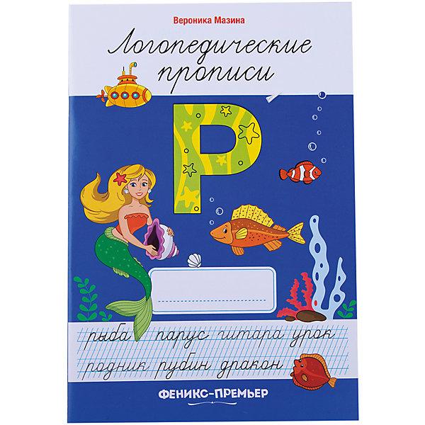Р: логопедические прописиКниги для развития речи<br>Характеристики:<br><br>• тип игрушки: книга;<br>• тип: развивающая и познавательная литература для дошкольников;<br>• возраст: от 5 лет;<br>• количество страниц: 32;<br>• материал: бумага;<br>• автор: Мазина В.Д,; <br>• вес: 76 гр;<br>• размер: 23,9х16,3х0,3 см;<br>• бренд: Fenix.<br><br>Книга «Р: логопедические прописи»  подойдет для занятий с дошкольниками. Работа в прописи способствует закреплению логопедического материала в письменных упражнениях. Письменные задания с буквами, обозначающими трудные для произношения звуки, являются обязательным этапом логопедической работы с детьми дошкольного и школьного возраста, у которых было нарушено звукопроизношение. <br><br>Это необходимо для профилактики дисграфических ошибок. Упражнения в прописях направлены на формирование связи звука с буквой и правильное обозначение их на письме. Помимо реализации логопедических задач, работа в прописи направлена на формирование красивого почерка. Специальная частая разлиновка является опорой для глазомера, предупреждая ошибки наклона, ширины и высоты букв.<br><br>Книгу «Р: логопедические прописи» можно купить в нашем интернет-магазине.<br>Ширина мм: 240; Глубина мм: 164; Высота мм: 3; Вес г: 77; Возраст от месяцев: 0; Возраст до месяцев: 72; Пол: Унисекс; Возраст: Детский; SKU: 7339099;
