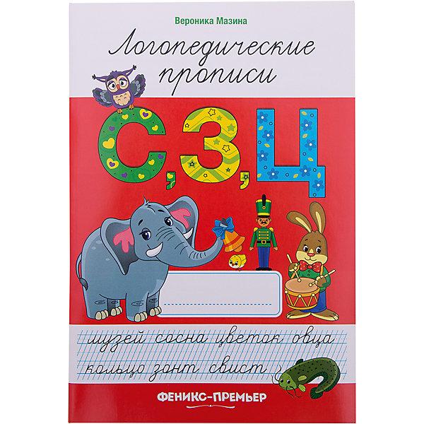 С,З,Ц: логопедические прописиПрописи<br>Характеристики:<br><br>• тип игрушки: книга;<br>• тип: развивающая и познавательная литература для дошкольников;<br>• возраст: от 5 лет;<br>• количество страниц: 32;<br>• материал: бумага;<br>• автор: Мазина В.Д,; <br>• вес: 76 гр;<br>• размер: 23,9х16,3х0,3 см;<br>• бренд: Fenix.<br><br>Книга «С,З,Ц: логопедические прописи»  подойдет для занятий с дошкольниками. Работа в прописи способствует закреплению логопедического материала в письменных упражнениях. Письменные задания с буквами, обозначающими трудные для произношения звуки, являются обязательным этапом логопедической работы с детьми дошкольного и школьного возраста, у которых было нарушено звукопроизношение. <br><br>Это необходимо для профилактики дисграфических ошибок. Упражнения в прописях направлены на формирование связи звука с буквой и правильное обозначение их на письме. Помимо реализации логопедических задач, работа в прописи направлена на формирование красивого почерка. Специальная частая разлиновка является опорой для глазомера, предупреждая ошибки наклона, ширины и высоты букв.<br><br>Книгу «С,З,Ц: логопедические прописи» можно купить в нашем интернет-магазине.<br><br>Ширина мм: 240<br>Глубина мм: 164<br>Высота мм: 3<br>Вес г: 77<br>Возраст от месяцев: 0<br>Возраст до месяцев: 72<br>Пол: Унисекс<br>Возраст: Детский<br>SKU: 7339100