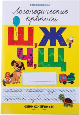 Fenix Ш,Ж,Ч,Щ: логопедические прописи