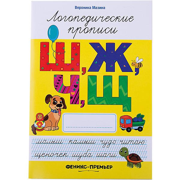 Ш,Ж,Ч,Щ: логопедические прописиПрописи<br>Характеристики:<br><br>• тип игрушки: книга;<br>• тип: развивающая и познавательная литература для дошкольников;<br>• возраст: от 5 лет;<br>• количество страниц: 32;<br>• материал: бумага;<br>• автор: Мазина В.Д,; <br>• вес: 76 гр;<br>• размер: 23,9х16,3х0,3 см;<br>• бренд: Fenix.<br><br>Книга «Ш,Ж,Ч,Щ: логопедические прописи»  подойдет для занятий с дошкольниками. Работа в прописи способствует закреплению логопедического материала в письменных упражнениях. Письменные задания с буквами, обозначающими трудные для произношения звуки, являются обязательным этапом логопедической работы с детьми дошкольного и школьного возраста, у которых было нарушено звукопроизношение. <br><br>Это необходимо для профилактики дисграфических ошибок. Упражнения в прописях направлены на формирование связи звука с буквой и правильное обозначение их на письме. Помимо реализации логопедических задач, работа в прописи направлена на формирование красивого почерка. Специальная частая разлиновка является опорой для глазомера, предупреждая ошибки наклона, ширины и высоты букв.<br><br>Книгу «Ш,Ж,Ч,Щ: логопедические прописи» можно купить в нашем интернет-магазине.<br>Ширина мм: 240; Глубина мм: 164; Высота мм: 3; Вес г: 77; Возраст от месяцев: 0; Возраст до месяцев: 72; Пол: Унисекс; Возраст: Детский; SKU: 7339101;