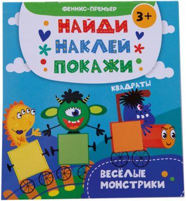 Fenix Веселые монстрики: книжка с наклейками