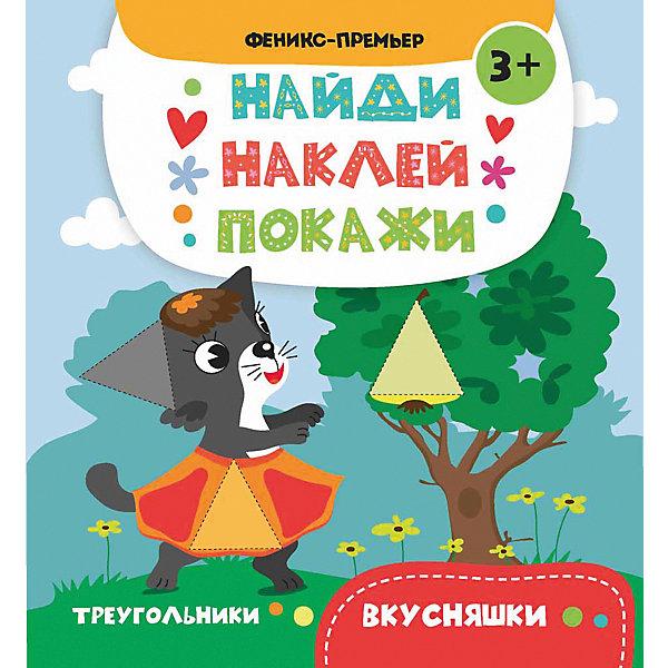 Вкусняшки: книжка с наклейкамиКнижки с наклейками<br>Характеристики:<br><br>• тип игрушки: книга;<br>• тип: развивающая и познавательная литература для дошкольников;<br>• возраст: от 0 лет;<br>• количество страниц: 8;<br>• материал: бумага;<br>• автор:  Алешичева А. В.; <br>• художник: Потапенко И. В.;<br>• вес: 28 гр;<br>• размер: 16,6х15,1х0,1 см;<br>• бренд: Fenix.<br><br>Книга «Вкусняшки: книжка с наклейками»  подойдет для занятий с дошкольниками.  С книжками этой серии  ребёнок легко и с интересом выучит основные геометрические фигуры: круг, треугольник, квадрат. Малышу обязательно понравятся яркие картинки, которые он с удовольствием дополнит наклейками.<br><br>Выполняя задания, ребёнок не только весело проведёт время, но и разовьёт мелкую моторику, усидчивость и воображение. Занятия с дошкольниками помогают им развивать внимательность и способности к дальнейшей учебе. <br><br>Книгу «Вкусняшки: книжка с наклейками» можно купить в нашем интернет-магазине.<br>Ширина мм: 166; Глубина мм: 151; Высота мм: 1; Вес г: 28; Возраст от месяцев: 0; Возраст до месяцев: 72; Пол: Унисекс; Возраст: Детский; SKU: 7339105;