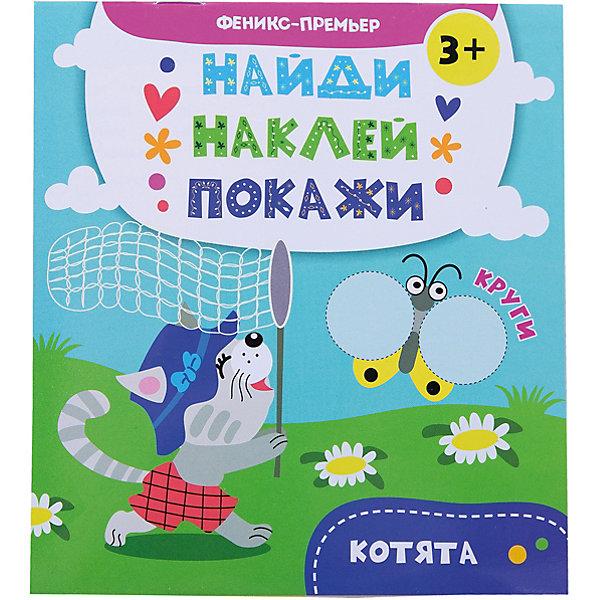 Котята: книжка с наклейкамиКнижки с наклейками<br>Характеристики:<br><br>• тип игрушки: книга;<br>• тип: развивающая и познавательная литература для дошкольников;<br>• возраст: от 0 лет;<br>• количество страниц: 8;<br>• материал: бумага;<br>• автор:  Алешичева А. В.; <br>• художник: Потапенко И. В.;<br>• вес: 28 гр;<br>• размер: 16,6х15,1х0,1 см;<br>• бренд: Fenix.<br><br>Книга «Котята: книжка с наклейками»  подойдет для занятий с дошкольниками.  С книжками этой серии  ребёнок легко и с интересом выучит основные геометрические фигуры: круг, треугольник, квадрат. Малышу обязательно понравятся яркие картинки, которые он с удовольствием дополнит наклейками.<br><br>Выполняя задания, ребёнок не только весело проведёт время, но и разовьёт мелкую моторику, усидчивость и воображение. Занятия с дошкольниками помогают им развивать внимательность и способности к дальнейшей учебе. <br><br>Книгу «Котята: книжка с наклейками» можно купить в нашем интернет-магазине.<br>Ширина мм: 166; Глубина мм: 151; Высота мм: 1; Вес г: 28; Возраст от месяцев: 0; Возраст до месяцев: 72; Пол: Унисекс; Возраст: Детский; SKU: 7339106;