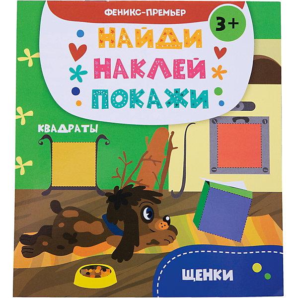 Щенки: книжка с наклейкамиКнижки с наклейками<br>Характеристики:<br><br>• тип игрушки: книга;<br>• тип: развивающая и познавательная литература для дошкольников;<br>• возраст: от 0 лет;<br>• количество страниц: 8;<br>• материал: бумага;<br>• автор:  Алешичева А. В.; <br>• художник: Потапенко И. В.;<br>• вес: 28 гр;<br>• размер: 16,6х15,1х0,1 см;<br>• бренд: Fenix.<br><br>Книга «Щенки: книжка с наклейками»  подойдет для занятий с дошкольниками.  С книжками этой серии  ребёнок легко и с интересом выучит основные геометрические фигуры: круг, треугольник, квадрат. Малышу обязательно понравятся яркие картинки, которые он с удовольствием дополнит наклейками.<br><br>Выполняя задания, ребёнок не только весело проведёт время, но и разовьёт мелкую моторику, усидчивость и воображение. Занятия с дошкольниками помогают им развивать внимательность и способности к дальнейшей учебе. <br><br>Книгу «Щенки: книжка с наклейками» можно купить в нашем интернет-магазине.<br>Ширина мм: 166; Глубина мм: 151; Высота мм: 1; Вес г: 28; Возраст от месяцев: 0; Возраст до месяцев: 72; Пол: Унисекс; Возраст: Детский; SKU: 7339107;