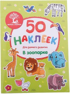 Fenix В зоопарке: книжка с наклейками фото-1
