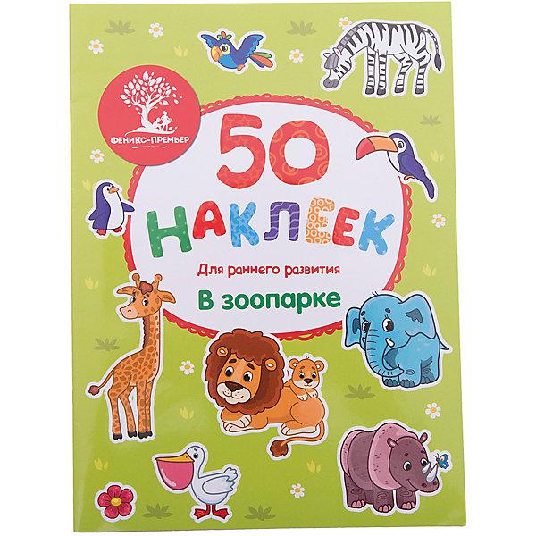 В зоопарке: книжка с наклейкамиКнижки с наклейками<br>Характеристики:<br><br>• тип игрушки: книга;<br>• тип: развивающая и познавательная литература для дошкольников;<br>• возраст: от 0 лет;<br>• количество страниц: 4;<br>• материал: бумага;<br>• автор:  Алешичева А. В.; <br>• художник: Потапенко И. В.;<br>• вес: 53 гр;<br>• размер: 28х20,5х0,1 см;<br>• бренд: Fenix.<br><br>Книга «В зоопарке: книжка с наклейками»  подойдет для занятий с дошкольниками.  В этой серии книжек есть всё, что так любят малыши: яркие красочные картинки, интересные задания и, конечно же, весёлые наклейки. Листая странички и выполняя задания, ребёнок познакомится с окружающим миром, разовьёт логическое мышление, цветовое восприятие и мелкую моторику, а самое главное - сделает это с удовольствием. <br><br>Малышу обязательно понравятся яркие картинки, которые он с удовольствием дополнит наклейками. Выполняя задания, ребёнок не только весело проведёт время, но и разовьёт мелкую моторику, усидчивость и воображение. Занятия с дошкольниками помогают им развивать внимательность и способности к дальнейшей учебе. <br><br>Книгу «В зоопарке: книжка с наклейками» можно купить в нашем интернет-магазине.<br>Ширина мм: 280; Глубина мм: 205; Высота мм: 1; Вес г: 53; Возраст от месяцев: 0; Возраст до месяцев: 72; Пол: Унисекс; Возраст: Детский; SKU: 7339108;