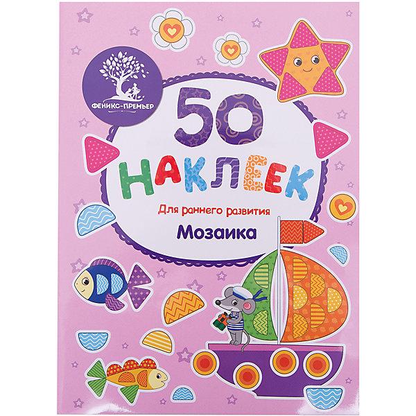 Мозаика: книжка с наклейкамиКнижки с наклейками<br>Характеристики:<br><br>• тип игрушки: книга;<br>• тип: развивающая и познавательная литература для дошкольников;<br>• возраст: от 0 лет;<br>• количество страниц: 4;<br>• материал: бумага;<br>• автор:  Алешичева А. В.; <br>• художник: Потапенко И. В.;<br>• вес: 53 гр;<br>• размер: 28х20,5х0,1 см;<br>• бренд: Fenix.<br><br>Книга «Мозаика: книжка с наклейками»  подойдет для занятий с дошкольниками.  В этой серии книжек есть всё, что так любят малыши: яркие красочные картинки, интересные задания и, конечно же, весёлые наклейки. Листая странички и выполняя задания, ребёнок познакомится с окружающим миром, разовьёт логическое мышление, цветовое восприятие и мелкую моторику, а самое главное - сделает это с удовольствием. <br><br>Малышу обязательно понравятся яркие картинки, которые он с удовольствием дополнит наклейками. Выполняя задания, ребёнок не только весело проведёт время, но и разовьёт мелкую моторику, усидчивость и воображение. Занятия с дошкольниками помогают им развивать внимательность и способности к дальнейшей учебе. <br><br>Книгу «Мозаика: книжка с наклейками» можно купить в нашем интернет-магазине.<br>Ширина мм: 280; Глубина мм: 205; Высота мм: 1; Вес г: 53; Возраст от месяцев: 0; Возраст до месяцев: 72; Пол: Унисекс; Возраст: Детский; SKU: 7339109;