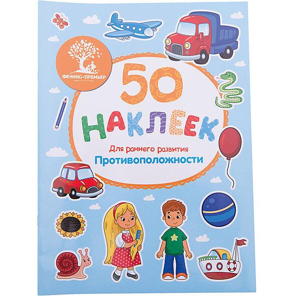 Противоположности: книжка с наклейкамиКнижки с наклейками<br>Характеристики:<br><br>• тип игрушки: книга;<br>• тип: развивающая и познавательная литература для дошкольников;<br>• возраст: от 0 лет;<br>• количество страниц: 4;<br>• материал: бумага;<br>• автор:  Алешичева А. В.; <br>• художник: Потапенко И. В.;<br>• вес: 53 гр;<br>• размер: 28х20,5х0,1 см;<br>• бренд: Fenix.<br><br>Книга «Противоположности: книжка с наклейками»  подойдет для занятий с дошкольниками.  В этой серии книжек есть всё, что так любят малыши: яркие красочные картинки, интересные задания и, конечно же, весёлые наклейки. Листая странички и выполняя задания, ребёнок познакомится с окружающим миром, разовьёт логическое мышление, цветовое восприятие и мелкую моторику, а самое главное - сделает это с удовольствием. <br><br>Малышу обязательно понравятся яркие картинки, которые он с удовольствием дополнит наклейками. Выполняя задания, ребёнок не только весело проведёт время, но и разовьёт мелкую моторику, усидчивость и воображение. Занятия с дошкольниками помогают им развивать внимательность и способности к дальнейшей учебе. <br><br>Книгу «Противоположности: книжка с наклейками» можно купить в нашем интернет-магазине.<br><br>Ширина мм: 280<br>Глубина мм: 205<br>Высота мм: 1<br>Вес г: 53<br>Возраст от месяцев: 0<br>Возраст до месяцев: 72<br>Пол: Унисекс<br>Возраст: Детский<br>SKU: 7339110