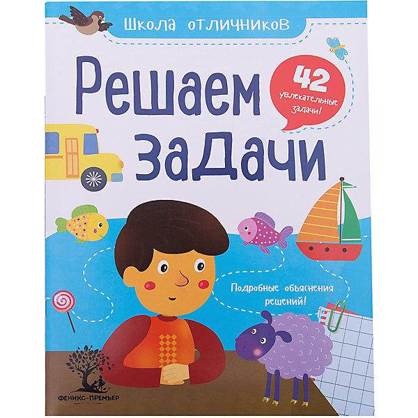 Решаем задачи: 42 задачиПособия для обучения счёту<br>Как научиться решать задачи? С этой удивительной книгой сделать это совсем   несложно. В книге даются основные типы задач на сложение и вычитание.   Ребёнку подробно объясняются принципы их  решения. 42 увлекательные, ярко   иллюстрированные задачки помо<br><br>Ширина мм: 259<br>Глубина мм: 200<br>Высота мм: 1<br>Вес г: 60<br>Возраст от месяцев: 0<br>Возраст до месяцев: 72<br>Пол: Унисекс<br>Возраст: Детский<br>SKU: 7339112