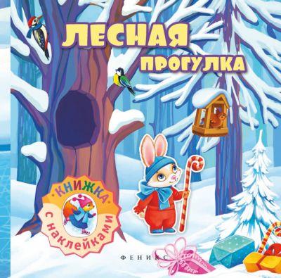 Fenix Лесная прогулка: книжка с наклейками фото-1