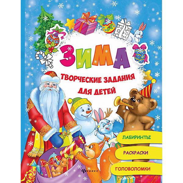 Зима:творческие задания для детейТесты и задания<br>Характеристики:<br><br>• тип игрушки: книга;<br>• возраст: от 0 лет; <br>• автор: Рыжикова С.;<br>• материал: картон, бумага;<br>• количество страниц: 32;<br>• вес: 125 гр;<br>• размер: 29,1х21,8х0,1 см;<br>• бренд: Fenix.<br><br>Книга «Зима:творческие задания для детей» - это издание, которое по большей части станет отличным приобретением для детей любого возраста. Такое издание может стать отличным дополнением к занятиям в школе или детском саду и даже дома.<br><br>На каникулах скучать не придётся, если у вас есть сборник разнообразных развлекательных и развивающих зимних занятий Зима: Творческие задания для детей из серии Дед Мороз рекомендует. Здесь вы найдёте более 30 головоломок, раскрасок и лабиринтов для детей на любой вкус. Дети будут увлечены надолго. Отличная альтернатива телевизору, компьютеру и планшету!<br>Книги серии будут полезны воспитателям дошкольных образовательных учреждений, гувернерам и родителям для занятий с детьми как в детском саду, так и дома.<br><br>Книгу «Зима:творческие задания для детей» можно купить в нашем интернет-магазине.<br>Ширина мм: 291; Глубина мм: 218; Высота мм: 2; Вес г: 125; Возраст от месяцев: 0; Возраст до месяцев: 72; Пол: Унисекс; Возраст: Детский; SKU: 7339118;