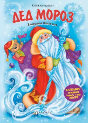 Fenix Дед Мороз: книжка-плакат