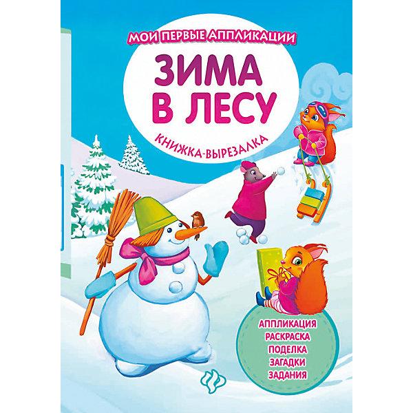 Зима в лесу: книжка-вырезалкаНовогодние книги<br>Характеристики:<br><br>• тип игрушки: книга;<br>• возраст: от 0 лет; <br>• автор: Петрушина Е.;<br>• материал: картон, бумага;<br>• количество страниц: 8;<br>• вес: 32 гр;<br>• размер: 24х16,4х0,1 см;<br>• бренд: Fenix.<br><br>Книга «Зима в лесу: книжка-вырезалка» - это издание, которое по большей части станет отличным приобретением для детей любого возраста. Такое издание может стать отличным дополнением к занятиям в школе или детском саду и даже дома.<br><br>Отличный способ создать новогоднее настроение - заняться творчеством. В книге есть всё, что нужно для создания аппликации: фон и десятки элементов, которые можно вырезать и собрать в уникальную композицию. Такой вид досуга способствует развитию мелкой моторики и творческого мышления.<br><br>Книги серии будут полезны воспитателям дошкольных образовательных учреждений, гувернерам и родителям для занятий с детьми как в детском саду, так и дома.<br><br>Книгу «Зима в лесу: книжка-вырезалка» можно купить в нашем интернет-магазине.<br>Ширина мм: 240; Глубина мм: 164; Высота мм: 1; Вес г: 32; Возраст от месяцев: 0; Возраст до месяцев: 72; Пол: Унисекс; Возраст: Детский; SKU: 7339121;