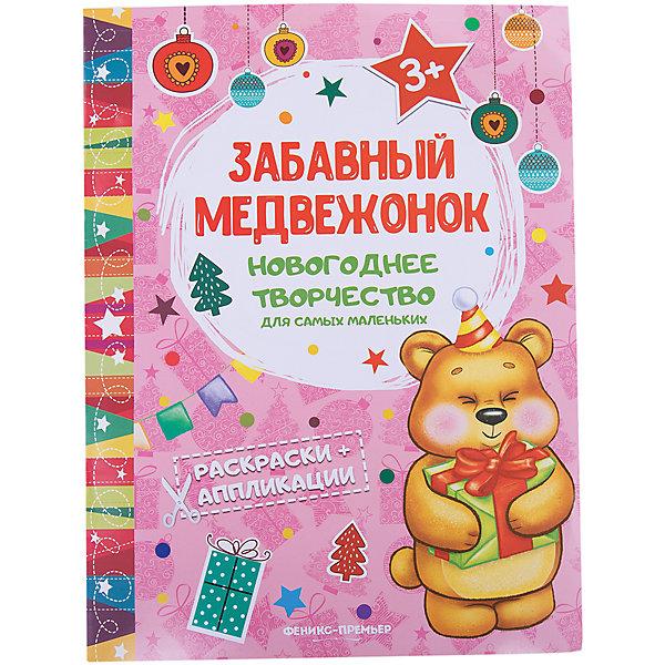 Забавный медвежонок: книжка раскраска-аппликацияНовогодние книги<br>Характеристики:<br><br>• тип игрушки: книга;<br>• тип: развивающая и познавательная литература для дошкольников;<br>• возраст: от 0 лет;<br>• количество страниц: 8;<br>• материал: бумага;<br>• художник: Гутор Наталья;<br>• вес: 48 гр;<br>• размер: 29х21,8х0,1 см;<br>• бренд: Fenix.<br><br>Книга «Забавный медвежонок: книжка раскраска-аппликация»  подойдет для занятий с дошкольниками. Даже самым маленьким хочется участвовать в подготовке к такому веселому празднику, как Новый год. Теперь это очень просто сделать с помощью данной серии. <br><br>Малышу понадобится просто вырезать детали несложной формы и приклеить их на фон-основу, Получившуюся картинку можно использовать в качестве подарка или просто украсить ею комнату, А еще в книжке ребенок найдет раскраски с крупными деталями. Малыш порадуется, что смог сделать все сам. В серии есть много вариантов книжек, каждая из которых порадует ребенка.<br><br>Книгу «Забавный медвежонок: книжка раскраска-аппликация» можно купить в нашем интернет-магазине.<br>Ширина мм: 290; Глубина мм: 218; Высота мм: 1; Вес г: 48; Возраст от месяцев: 0; Возраст до месяцев: 72; Пол: Унисекс; Возраст: Детский; SKU: 7339127;