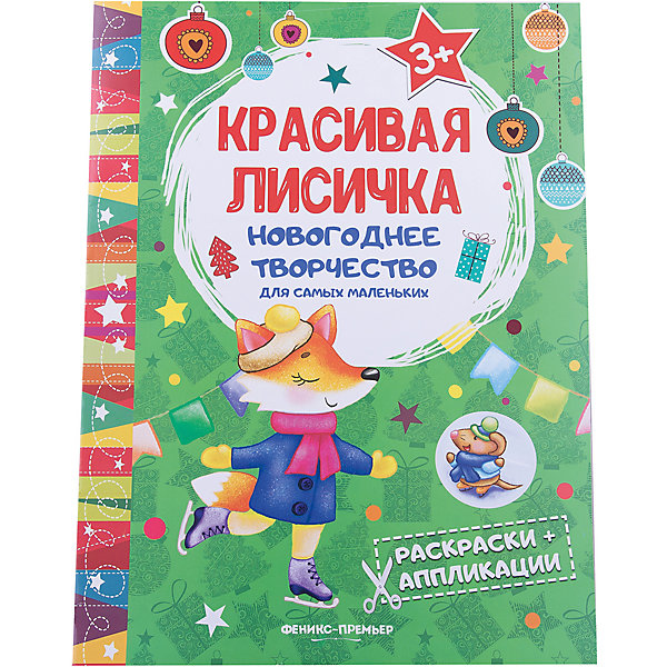 Красивая лисичка: книжка раскраска-аппликацияНаборы для творчества новогодние<br>Характеристики:<br><br>• тип игрушки: книга;<br>• тип: развивающая и познавательная литература для дошкольников;<br>• возраст: от 0 лет;<br>• количество страниц: 8;<br>• материал: бумага;<br>• художник: Гутор Наталья;<br>• вес: 48 гр;<br>• размер: 29х21,8х0,1 см;<br>• бренд: Fenix.<br><br>Книга «Красивая лисичка: книжка раскраска-аппликация»  подойдет для занятий с дошкольниками. Даже самым маленьким хочется участвовать в подготовке к такому веселому празднику, как Новый год. Теперь это очень просто сделать с помощью данной серии. <br><br>Малышу понадобится просто вырезать детали несложной формы и приклеить их на фон-основу, Получившуюся картинку можно использовать в качестве подарка или просто украсить ею комнату, А еще в книжке ребенок найдет раскраски с крупными деталями. Малыш порадуется, что смог сделать все сам. В серии есть много вариантов книжек, каждая из которых порадует ребенка.<br><br>Книгу «Красивая лисичка: книжка раскраска-аппликация» можно купить в нашем интернет-магазине.<br><br>Ширина мм: 290<br>Глубина мм: 218<br>Высота мм: 1<br>Вес г: 48<br>Возраст от месяцев: 0<br>Возраст до месяцев: 72<br>Пол: Унисекс<br>Возраст: Детский<br>SKU: 7339129