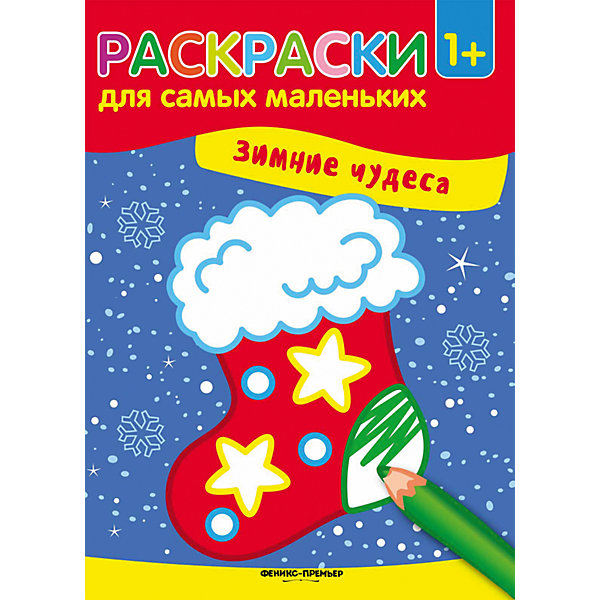 Зимние чудеса: книжка-раскраскаРаскраски для детей<br>Характеристики:<br><br>• тип игрушки: книга;<br>• тип: развивающая и познавательная литература для дошкольников;<br>• возраст: от 0 лет;<br>• количество страниц: 8;<br>• материал: бумага;<br>• художник: Семенкова Инга;<br>• вес: 38 гр;<br>• размер: 26,2х20х0,1 см;<br>• бренд: Fenix.<br><br>Книга «Зимние чудеса: книжка-раскраска»  подойдет для занятий с дошкольниками. В этой книжке-раскраске цветные контуры помогут малышу сориентироваться в выборе нужного карандаша для раскрашивания картинки. Сами картинки выполнены очень крупно, чтобы маленьким пальчикам не было так сложно, а забавные и яркие персонажи сделают творческий процесс увлекательнее и веселее.<br><br>В серии есть несколько вариантов книжечек, каждая из которых порадует малыша. Раскраски помогают ребенку научиться аккуратности, подбору цветов и усидчивости.<br><br>Книгу «Зимние чудеса: книжка-раскраска» можно купить в нашем интернет-магазине.<br>Ширина мм: 262; Глубина мм: 200; Высота мм: 1; Вес г: 39; Возраст от месяцев: 0; Возраст до месяцев: 72; Пол: Унисекс; Возраст: Детский; SKU: 7339131;