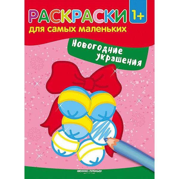 Новогодние украшения: книжка-раскраскаРаскраски для детей<br>Характеристики:<br><br>• тип игрушки: книга;<br>• тип: развивающая и познавательная литература для дошкольников;<br>• возраст: от 0 лет;<br>• количество страниц: 8;<br>• материал: бумага;<br>• художник: Семенкова Инга;<br>• вес: 38 гр;<br>• размер: 26,2х20х0,1 см;<br>• бренд: Fenix.<br><br>Книга «Новогодние украшения: книжка-раскраска»  подойдет для занятий с дошкольниками. В этой книжке-раскраске цветные контуры помогут малышу сориентироваться в выборе нужного карандаша для раскрашивания картинки. Сами картинки выполнены очень крупно, чтобы маленьким пальчикам не было так сложно, а забавные и яркие персонажи сделают творческий процесс увлекательнее и веселее.<br><br>В серии есть несколько вариантов книжечек, каждая из которых порадует малыша. Раскраски помогают ребенку научиться аккуратности, подбору цветов и усидчивости.<br><br>Книгу «Новогодние украшения: книжка-раскраска» можно купить в нашем интернет-магазине.<br><br>Ширина мм: 262<br>Глубина мм: 201<br>Высота мм: 1<br>Вес г: 40<br>Возраст от месяцев: 0<br>Возраст до месяцев: 72<br>Пол: Унисекс<br>Возраст: Детский<br>SKU: 7339132