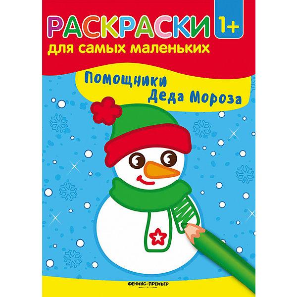 Помощники Деда Мороза: книжка-раскраскаРаскраски для детей<br>Характеристики:<br><br>• тип игрушки: книга;<br>• тип: развивающая и познавательная литература для дошкольников;<br>• возраст: от 0 лет;<br>• количество страниц: 8;<br>• материал: бумага;<br>• художник: Семенкова Инга;<br>• вес: 38 гр;<br>• размер: 26,2х20х0,1 см;<br>• бренд: Fenix.<br><br>Книга «Помощники Деда Мороза: книжка-раскраска»  подойдет для занятий с дошкольниками. В этой книжке-раскраске цветные контуры помогут малышу сориентироваться в выборе нужного карандаша для раскрашивания картинки. Сами картинки выполнены очень крупно, чтобы маленьким пальчикам не было так сложно, а забавные и яркие персонажи сделают творческий процесс увлекательнее и веселее.<br><br>В серии есть несколько вариантов книжечек, каждая из которых порадует малыша. Раскраски помогают ребенку научиться аккуратности, подбору цветов и усидчивости. Такая книжка подойдет в качестве подарочка для ребенка.<br><br>Книгу «Помощники Деда Мороза: книжка-раскраска» можно купить в нашем интернет-магазине.<br>Ширина мм: 262; Глубина мм: 200; Высота мм: 1; Вес г: 39; Возраст от месяцев: 0; Возраст до месяцев: 72; Пол: Унисекс; Возраст: Детский; SKU: 7339134;