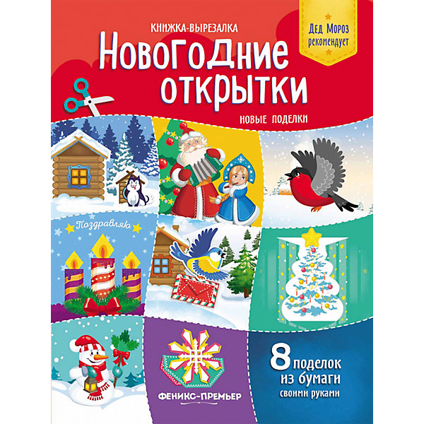 Купить Новогодние открытки.Новые поделки:книжка-вырезалка, Fenix, Россия, Унисекс